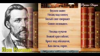 Зимняя ночь в деревне   Иван Никитин  читает Павел Беседин
