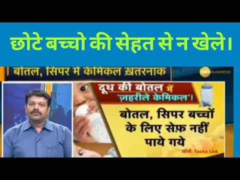 Dr. Prashant Rajankar – Zee Business (Zee News) – BPA in plastic feeding bottles