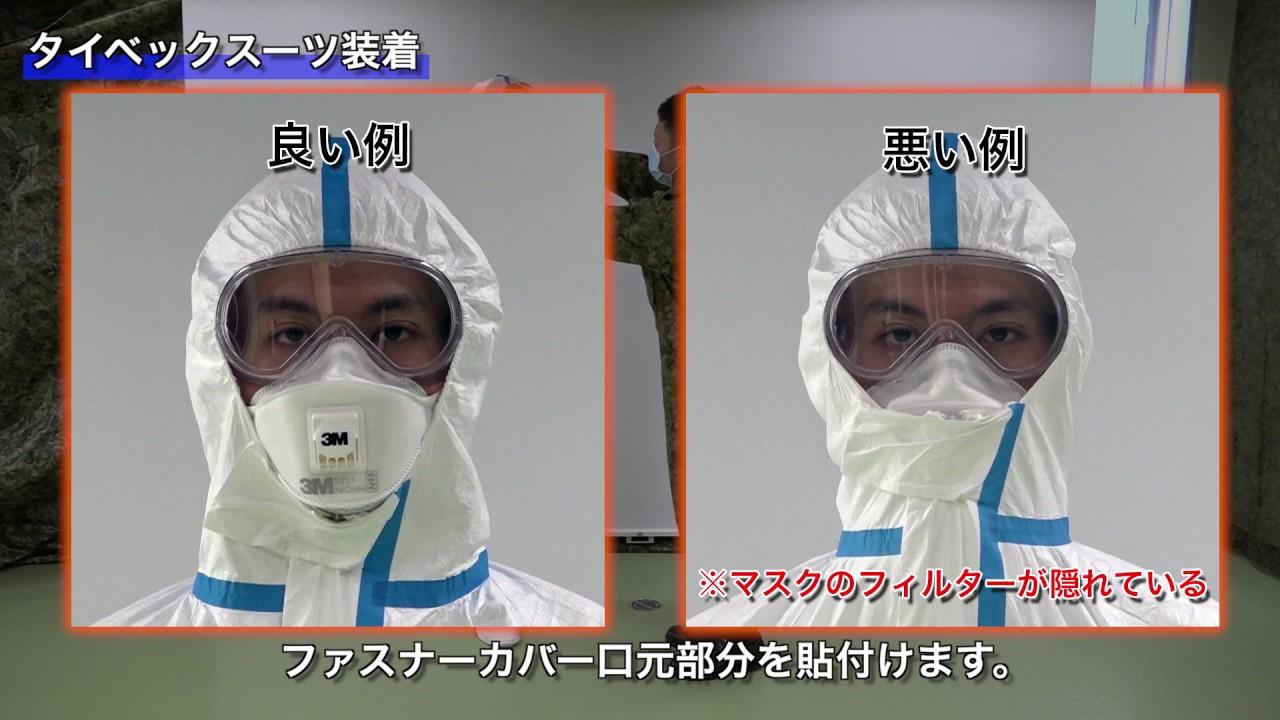 防護 感染 服 症