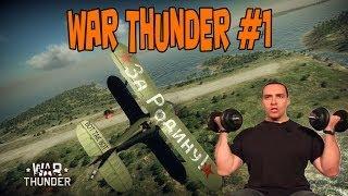 Эпичные Сражения С Невским! (War Thunder)#1