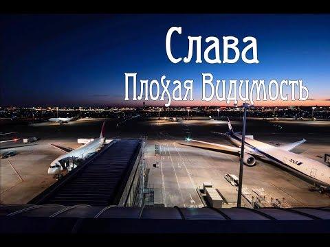 Слава - Плохая Видимость.New.2019.