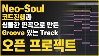 Neo-Soul 코드진행과 심플한 편곡으로 만든 Groove // 오픈 프로젝트