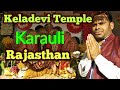 Kailadevi temple karauli rajasthan ll क ल द व म द र कर ल र जस थ न mp3