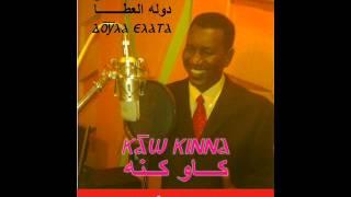 الفنان النوبي دوله العطا ـ اغنية : كاو كنه