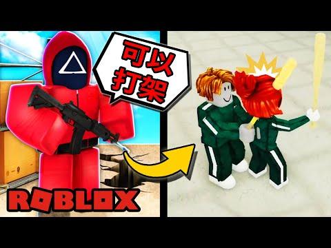 【Roblox】魷魚遊戲夜晚暴動時間!!竟然可以在半夜火拼??89幫出動!!【恐怖遊戲】#4