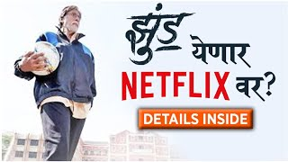 Nagraj Manjule's Hindi Movie JHUND To Release On NETFLIX?| झुंड येणार नेटफ्लिक्सवर |Amitabh Bachchan