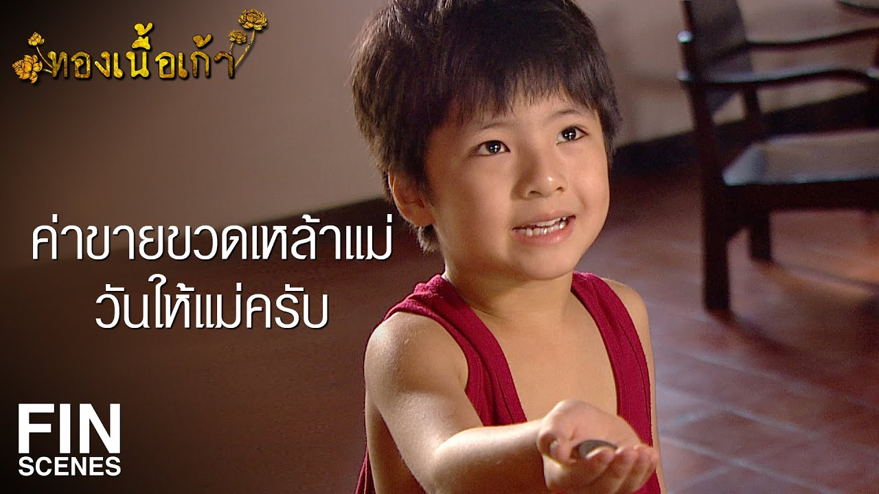 Download FIN | กูเลี้ยงมึงจนไป 7 ปี มึงไม่ต้องเรียนแล้วไอ้วัน | ทองเนื้อเก้า EP.15 | Ch3Thailand