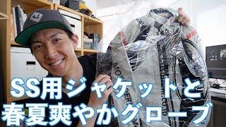 スポーツバイクのために作られたコンテンドジャケット!