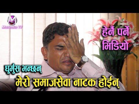 Must Watch || Sitaram Kattel 'Dhurmus' || मेरो समाजसेवा नाटक होईन : धुर्मुस || Mazzako TV