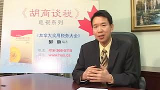 2009,Tax talk by hu  #2/8, 胡商談稅,加中稅務協議, Canada