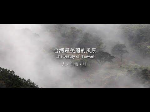 Let's Savour Taiwan by Yen-Chun Lu