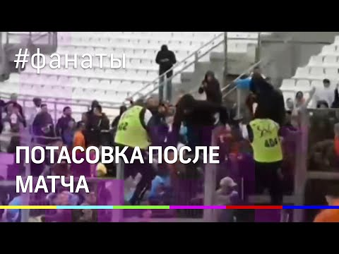 """Фанаты """"Марселя"""" устроили потасовку на стадионе после проигрыша команды"""