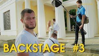 Свадебный Бэкстейдж #3. Веселимся и снимаем. Видеограф на свадьбе, за кадром. Видеограф BackStage