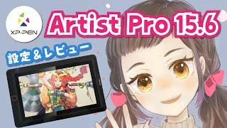 【液タブ】XP-PEN Artist Pro 15.6 設定&レビュー!【イラストメイキング】(HUION、GAOMON、Parblo、VEIKK、Artisul、Wacom、ワコム)