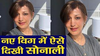 Sonali Bendre का नया Look हुआ Viral; Cancer से कर रही मुकाबला| वनइंडिया हिंदी
