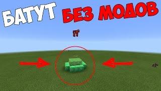 БАТУТ БЕЗ МОДОВ В Minecraft PE 0.15.6/0.16.0!