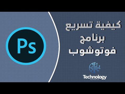 صورة  لاب توب فى مصر طريقة تسريع برنامج الفوتوشوب || How to speed up Photoshop شراء لاب توب من يوتيوب
