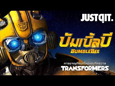 รู้ไว้ก่อนดู BUMBLEBEE การผจญภัยบทใหม่ของจักรวาล TRANSFORMERS #JUSTดูIT