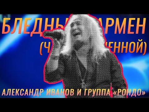 Популярні відео – Олександр Юлійович Іванов