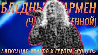 Смотреть клип Александр Иванов И Группа «Рондо» - Бледный Бармен