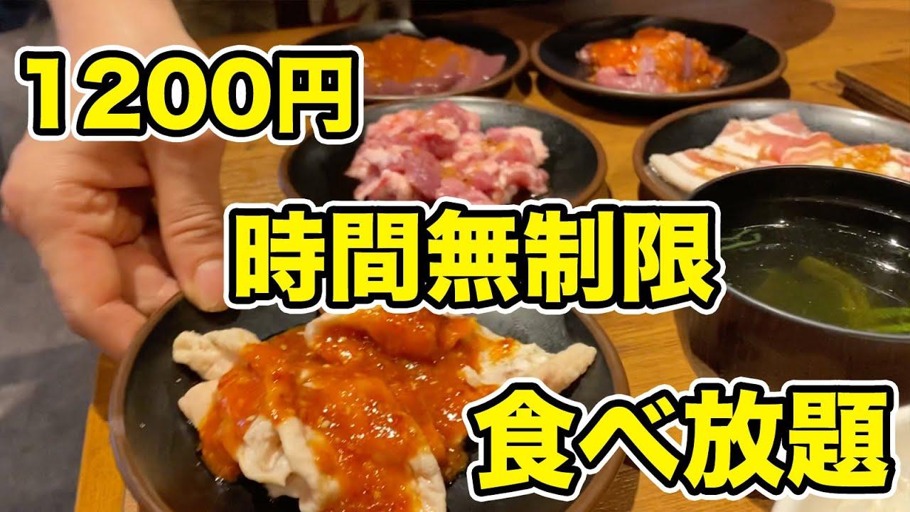 【時間無制限】激安なのに旨すぎ【焼肉食べ放題】の神店で爆食い!!