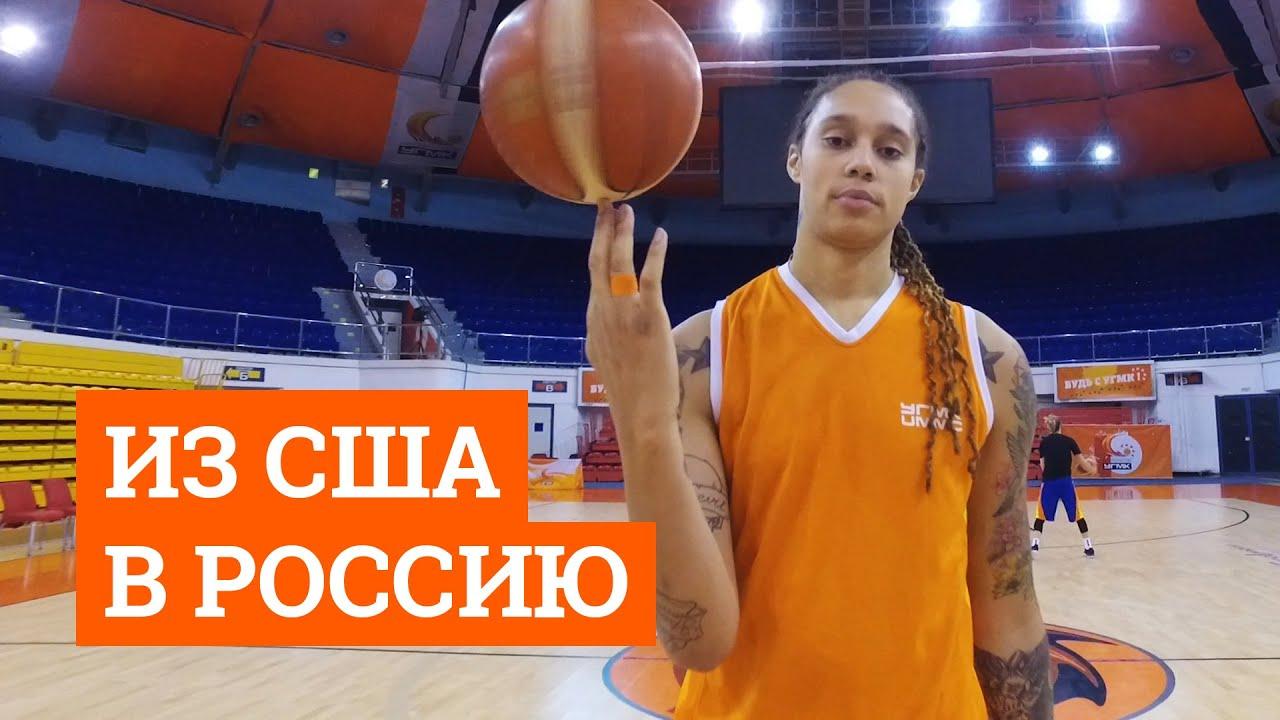 В УГМК играет одна из сильнейших баскетболисток мира Бриттни Грайнер | E1.RU