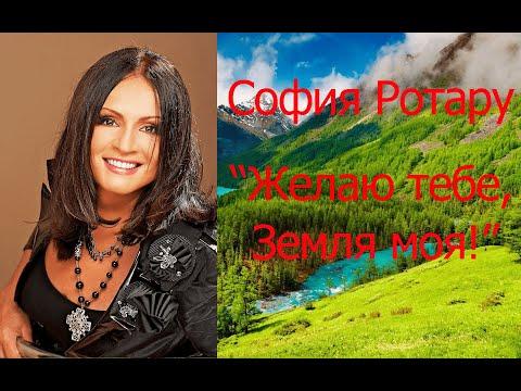 Желаю тебе, Земля моя! Света тебе и радости! Мира и благоденствия! София Ротару