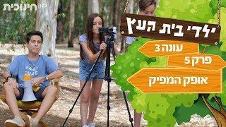 ילדי בית העץ עונה 3 | פרק 5 - אופק המפיק | שידורי בכורה ביוטיוב 🔥