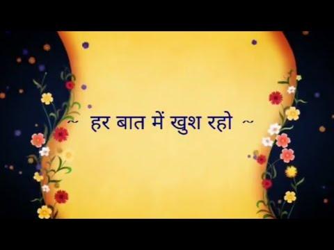 Suvichar - Har Baat Mein Khush Raho  (Hindi Quotes)  सुविचार - हर बात में खुश रहो  (अनमोल वचन)