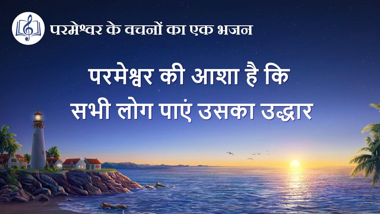 परमेश्वर की आशा है कि सभी लोग पाएं उसका उद्धार | Hindi Christian Song With Lyrics