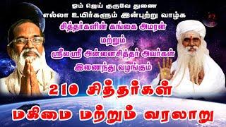 சித்தர்கள் மந்திரம் | 210 siddhargal mantram | சித்தர்கள் தொலைக்காட்சி