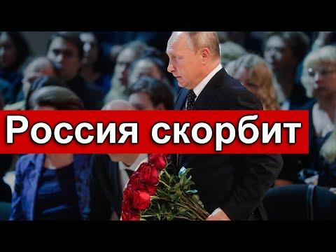 15 ОКТЯБРЯ Случилось утром  в Кремле Приспущены Флаги  Россия СКОРБИТ