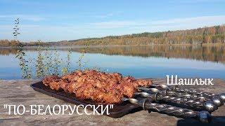"""Шашлык """"ПО-БЕЛОРУССКИ"""" закрытие сезона 2018 на Чернице."""