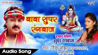 Superhit कावर गीत 2017 - Baba Super Rangbaaz - Rinku Ojha - Bhojpuri Kawar Songs 2017