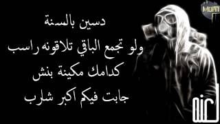 راب عراقي_يمني ( لعنة ) امسي نيو فوكالوكا _ ارماندو