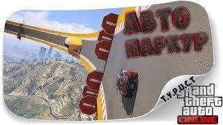 Обзор моей карты #TPCT - AutoParkour XA #4 в GTA 5 Online