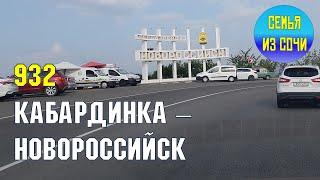 Кабардинка - Новороссийск | Жизнь на Юге