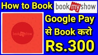 Google Pay New Book My Show Scratch Card Eran Upto Rs.300 | Google Pay New anniversary offer |