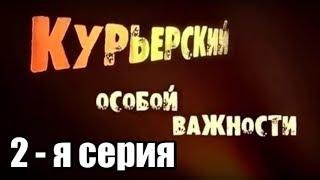 """Многосерийный художественный фильм """"Курьерский - особой важности"""".  2-я серия."""