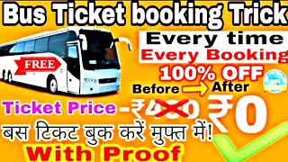 how to get free bus tickets every time || book tickets 100%off || how to book bus tickets on mobile screenshot 3