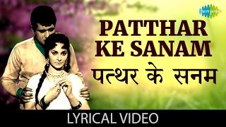 Patthar Ke Sanam with lyrics | पत्थर के सनम गाने के बोल | Patthar Ke Sanam