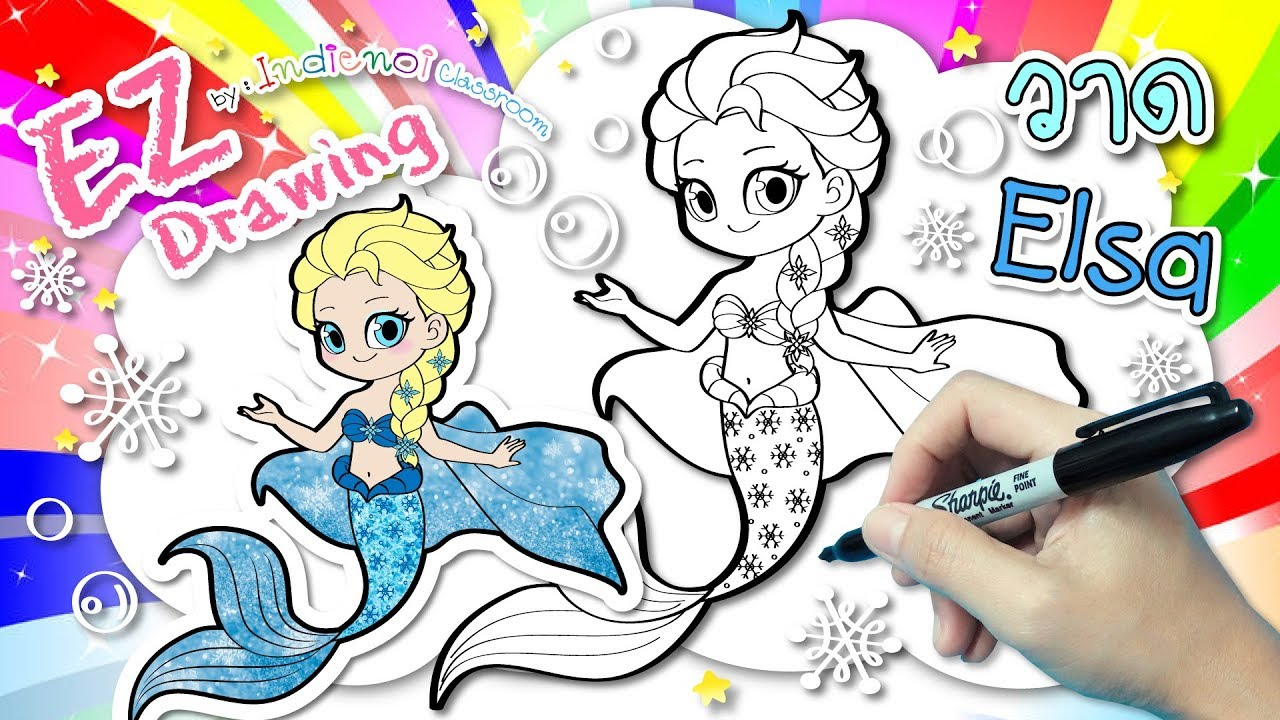 How To Draw Frozen Princess Elsa Mermaid Glitter Tail Drawing Coloring Tutorial For Kids Beginner Youtube สอนวาดร ป ด สน ย