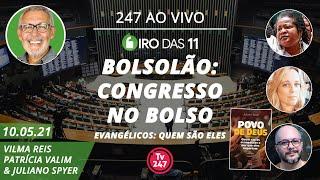 Giro das 11 - Bolsolão: como Bolsonaro comprou o Congresso * Evangélicos: quem são eles (10.05.21)