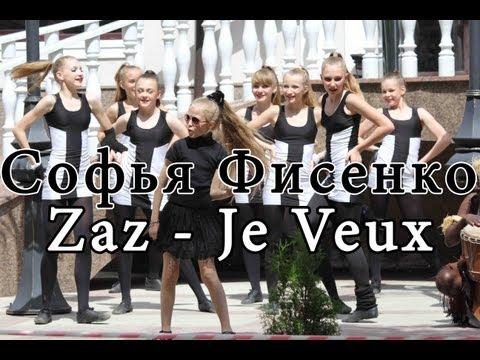 Смотреть клип Софья Фисенко - Zaz - Je Veux (Cover) онлайн бесплатно в качестве