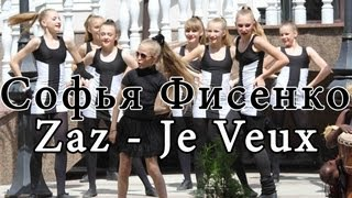 �������� ���� Софья Фисенко - Zaz - Je Veux (Cover) ������