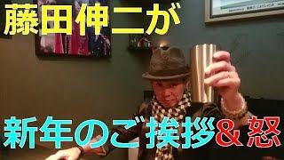 イサオは今回はお休みです 藤田伸二兄貴が新年のあいさつと今年最初の競...
