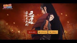 Naruto Online QQ Porrada Solta