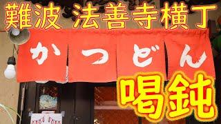 【かつ丼名店】Wたまご かつどんの作り方「喝鈍 法善寺横丁本店」Katsudon Restaurant KATSUDON