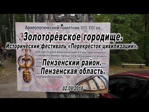 Золоторёвское городище. Пензенская область. 02.09.2018