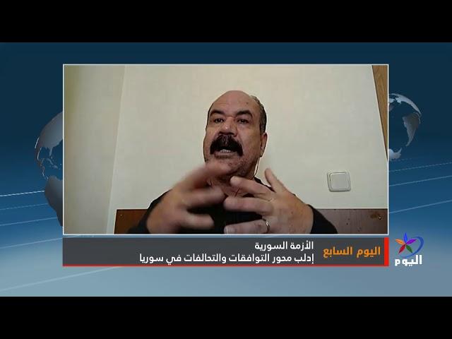 اليوم السابع : إدلب وصراع المكاسب على الارض السورية